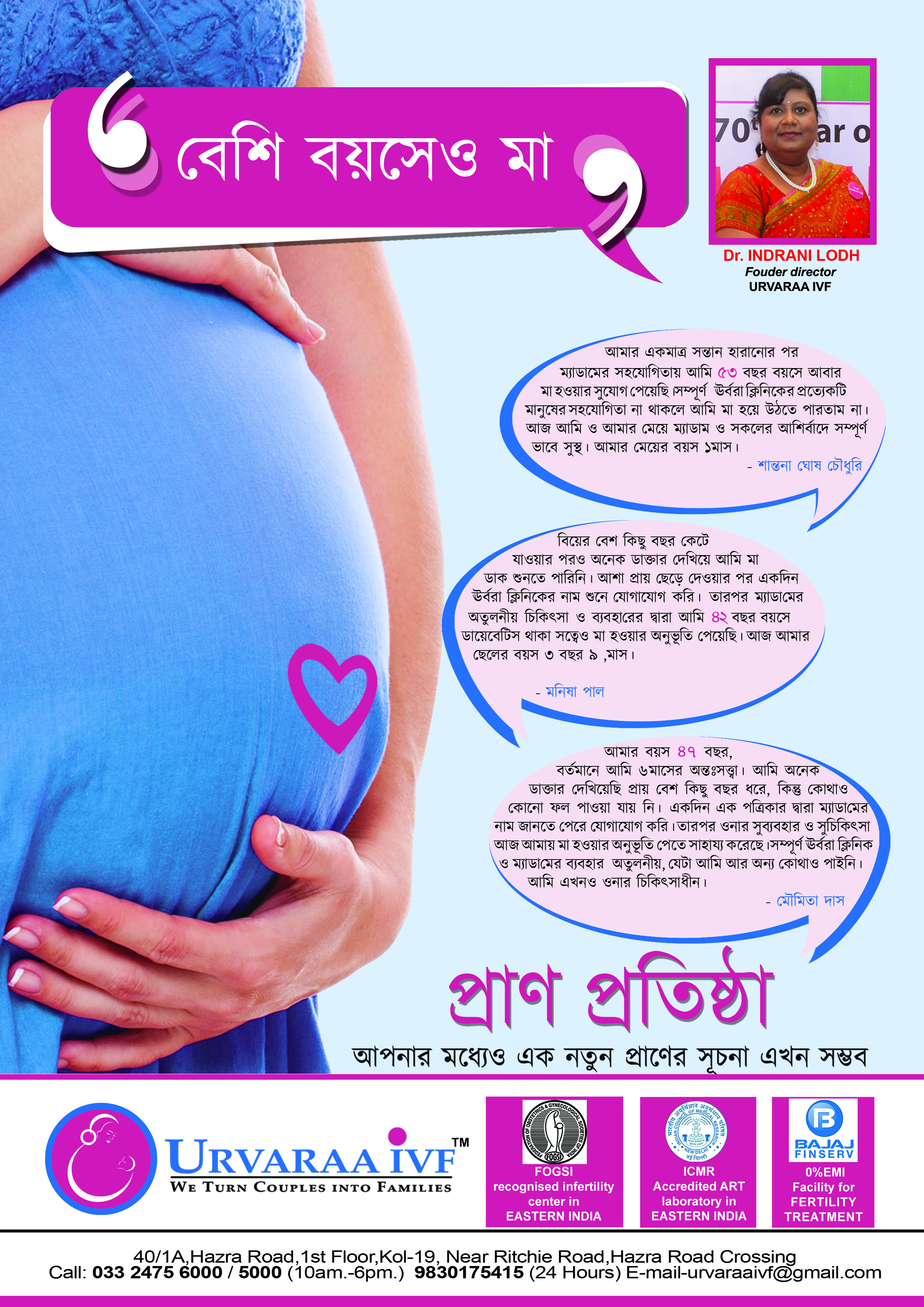 Media Launches Successful Stories Of Infertility Treatment 6